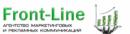Front-Line, рекламное агентство, Армавир