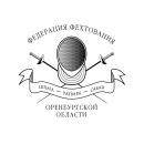 Федерация фехтования Оренбургской области, Магнитогорск