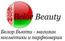Белорусская косметика Belor Beauty, Москва
