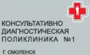 ОГБУЗ Консультативно-диагностическая поликлиника №1, Смоленск