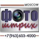 ФотоШтрих, Москва