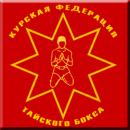 Курская РСОО Федерация тайского бокса, Железногорск
