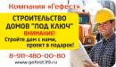 """ООО """"Гефест"""", Калининград"""