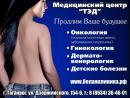 """Клиника онкологии ООО """"ТЭД"""", Шахты"""