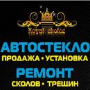 Автостекло Копейск, Копейск