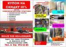 ИП Карпеев А.А., Электросталь