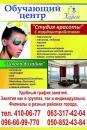 ООО Петров, Днепропетровск