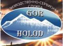 GOR HOLOD Торгово-холодильное оборудование, Днепропетровск
