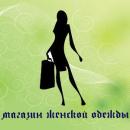 Интернет магазин с широким выбором женской одежды, Волгодонск