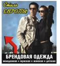 Стиль Европы, Екатеринбург
