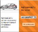 Интернет-магазин «Автомаркет124 - найдется всё!»