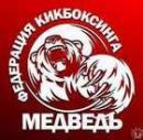 """Школа кикбоксинга и тайского бокса """"МЕДВЕДЬ"""", Мытищи"""