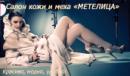 """Салон кожи и меха """"Метелица"""", Наро-Фоминск"""