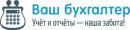 """ООО """"ВАШ БУХГАЛТЕР"""", Санкт-Петербург"""