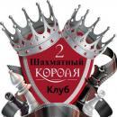 """Шахматная школа """"Два короля"""", Архангельск"""