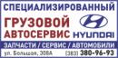 Авто ЮниМоторс HYUNDAI HD, Прокопьевск