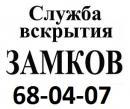 Служба ремонта установки и замены замков, Хабаровск