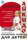 Айкидо Айкикай Лобня, Архангельск