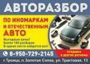 АВТОРАЗБОРКА ГОРОДА ТРОИЦКА, Подольск