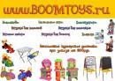 Интернет-магазин детских товаров BOOMTOYS.RU