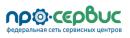 ООО Про-сервис, Пенза
