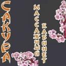Массажный кабинет Сакура, Бровары