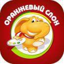 товары для творчества Оранжевый слон, Ярославль