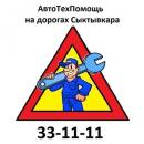 AutoHelper - выездная автотехпомощь в Сыктывкаре