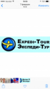 Экспеди Тур, Харьков
