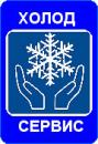 Холод-сервис, Днепропетровск