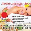 Массажный салон, Харьков