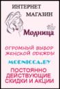 Интернет-магазин модной одежды  «МОДНИЦА», Минск