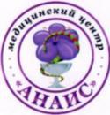 Медицинский центр Анаис, Череповец