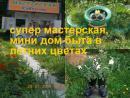 Мастерская Каблучок, Алексин