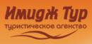 ИМИДЖ ТУР, Воронеж