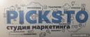 Picksto, Челябинск