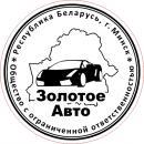 """ООО """"Золотое Авто"""", Минск"""