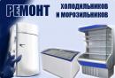 Ремонт холодильного оборудования, Пенза