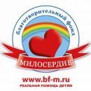 Благотворительный фонд Милосердие, Москва