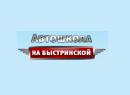 """Автошкола на Быстринской (ЧУДПО """"УКК Торг-Авто""""), Мегион"""