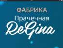 Прачечная Регина, Санкт-Петербург