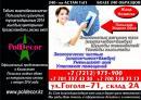PoldecorKZ-ИП Карчаускене С.В.., Темиртау