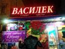 Василёк flowers, Алматы