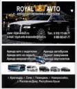 Роял Авто, Краснодар