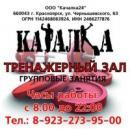 "Фитнес-клуб ""Качалка"", Красноярск"