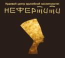 Краевой центр врачебной косметологии Нефертити, Красноярск