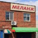 Меланж, Владивосток
