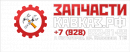 Интернет-магазин «Запчасти-Кавказ»