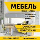 ЧТУП Елоу Лайн, Бобруйск