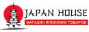 Интернет-магазин японских и корейских товаров Japan House, Россия